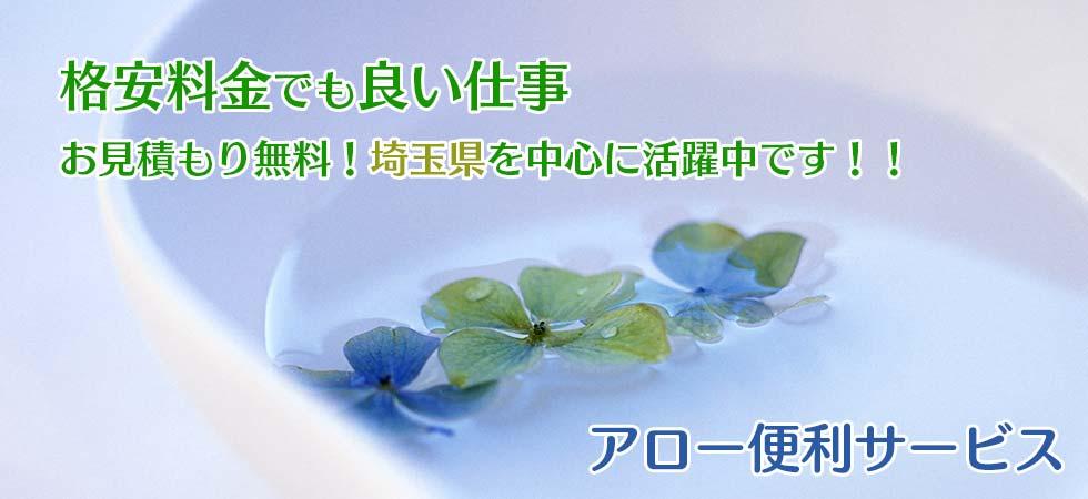 格安料金でも良い仕事!お見積もり無料!埼玉県を中心に活躍中のアロー便利サービス