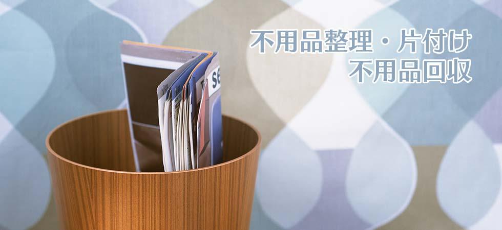 不用品整理・片付け、不用品回収。埼玉県を中心に活躍中のアロー便利サービス