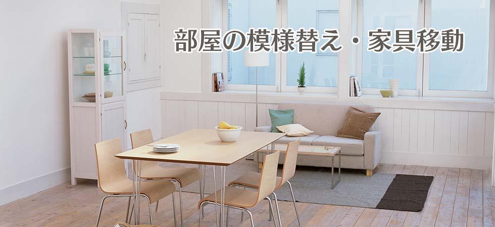 部屋の模様替え・家具移動。埼玉県を中心に活躍中のアロー便利サービス